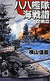 八八艦隊海戦譜 - 開戦篇 (C・NOVELS)