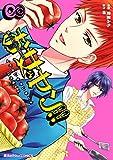 お女ヤン!! イケメン☆ヤンキー☆パラダイス(8)<お女ヤン!!> (魔法のiらんどコミックス)