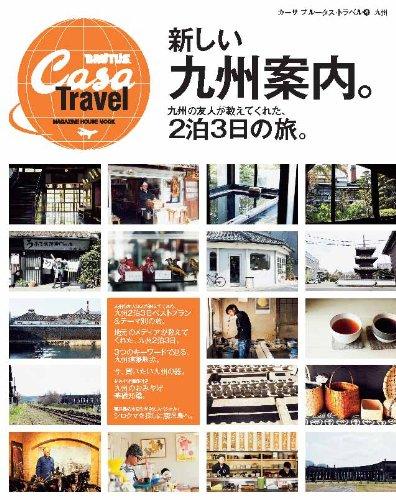 Casa BRUTUS Travel 4 新しい九州案内