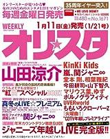 オリ☆スタ 2013年 1/21号