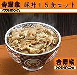 吉野家 冷凍豚丼の具 15食セット(通常1~3営業日迅速配送中) ランキングお取り寄せ