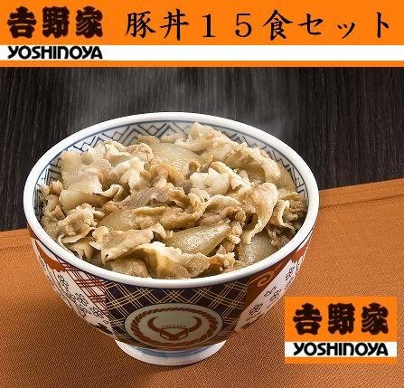 吉野家 冷凍豚丼の具 15食セット(通常1~3営業日迅速配送中)
