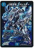 デュエルマスターズ/DMR-19/S3/SR/S級宇宙 アダムスキー/水/進化クリーチャー