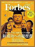 ForbesJapan (フォーブスジャパン) 2015年 10月号 [雑誌]