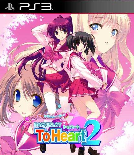 ハートフルシミュレーターPACHISLOT ToHeart2 (通常版) 予約特典「ToHeart2」ポストカードセット& Amazon.co.jp限定特典ポストカード付き