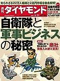 週刊ダイヤモンド 2014年 6/21号 [雑誌]