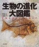 生物の進化 大図鑑