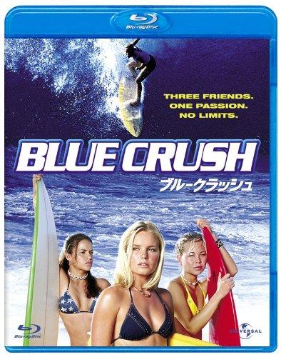 ブルークラッシュ [Blu-ray]