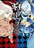 白アリッッ 3 (シルフコミックス 16-4)