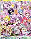 プリパラ公式ファンブック 1st&2ndライブ号 2014年 11月号 [雑誌]