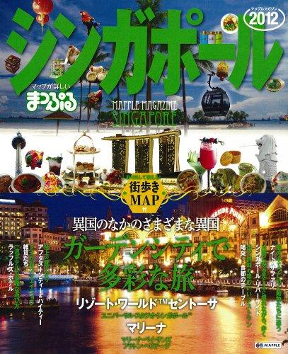 まっぷるシンガポール'12 (まっぷる海外版)