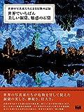 世界でいちばん美しい洞窟、魅惑の石窟 世界の写真家たちによる冒険の記録
