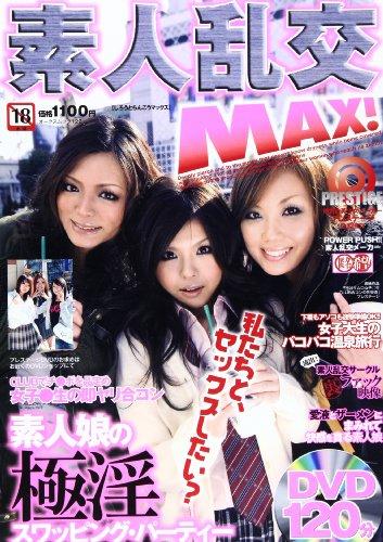 素人乱交MAX! (オークスムック 122)