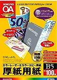 コクヨ 厚紙用紙 B5 100枚 LBP-F32