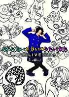 �����ʤ��������Τ��������� LIVE [DVD](�߸ˤ��ꡣ)