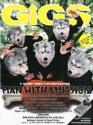 GiGS (ギグス) 2012年 08月号 [雑誌]