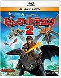 ヒックとドラゴン2 ブルーレイ&DVD[Blu-ray/ブルーレイ]