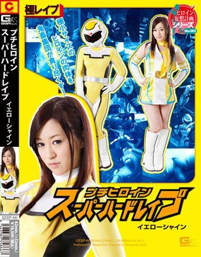 GIGA/プチヒロインスーパーハードレイプ イエローシャイン [DVD]