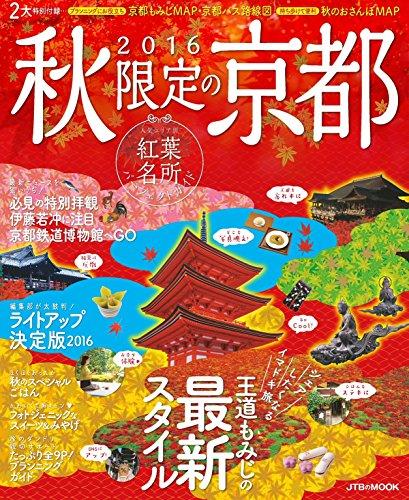 2016 秋限定の京都 (JTBのMOOK)