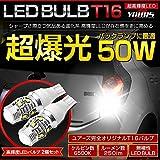YOURS(ユアーズ) T16専用 LED バルブ 50w 無極性 バックランプ CREE XLamp XB-D BULB 2個1セット T16-50W
