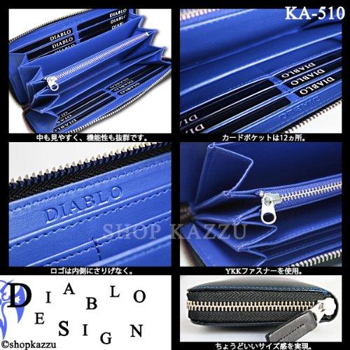 DIABLO ディアブロ 長財布 メンズ 馬革 ラウンドファスナー ブラック×ブルー 【KA-510】 [ウェア&シューズ]