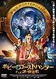 ボビーとゴーストハンター,そして謎の幽霊船 [DVD]