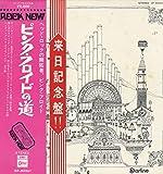 Relics - Red Vinyl - Double Obi
