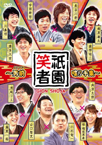 祇園笑者 ~男前(イケメン)喋り手集~ [DVD]