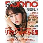 non・no(ノンノ) 付録なし版 2015年 06 月号 [雑誌]: non・no(ノンノ) 増刊