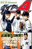 ダイヤのA(7) (講談社コミックス)