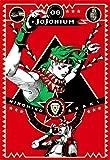 JOJONIUM 6 ジョジョの奇妙な冒険 [函装版] (愛蔵版コミックス)