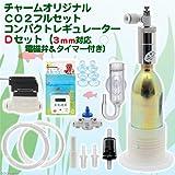 チャームオリジナル CO2フルセット コンパクトレギュレーター Dセット(3mm対応 電磁弁&タイマー付き) CO2 フルセット