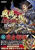 戦国大戦 攻略虎の巻 (ホビージャパンMOOK 377)
