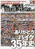 Mr.Bike (ミスターバイク) 2010年 07月号 [雑誌]