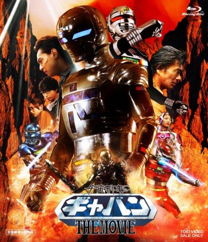 宇宙刑事ギャバン THE MOVIE [Blu-ray]