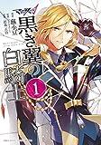 マクロスΔ 黒き翼の白騎士(1): IDコミックス/ZERO-SUMコミックス