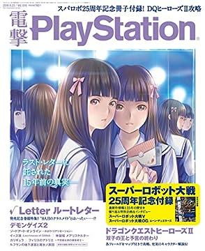 電撃PlayStation (プレイステーション) 2016年 6/23号 Vol.616 [雑誌]