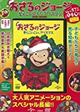 おさるのジョージ 早くこいこい、クリスマスDVD BOOK (宝島社DVD BOOKシリーズ)