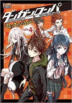 Amazon.co.jp: <b>ダンガンロンパ 希望</b>の<b>学園</b>と<b>絶望</b>の<b>高校生</b> コミック <b>...</b>