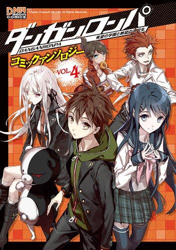 ダンガンロンパ 希望の学園と絶望の高校生 コミックアンソロジー VOL.4 (IDコミックス DNAメディアコミックス)