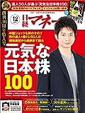 日経マネー 2015年 12月号 [雑誌]