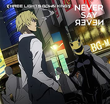 NEVER SAY NEVER(期間生産限定アニメ盤)