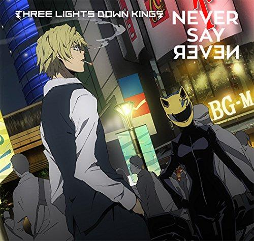 NEVER SAY NEVER(期間生産限定アニメ盤)(DVD付)