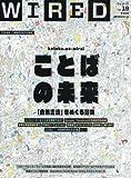 WIRED VOL.19 (GQ JAPAN 2015年12月号増刊) /特集 ことばの未来