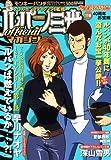 ルパン三世officialマガジン'11春 (アクションコミックス)
