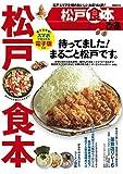 ぴあ松戸食本 (ぴあMOOK)
