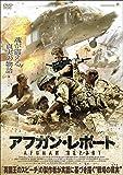アフガン・レポート [DVD]