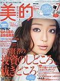 BITEKI (美的) 2010年 07月号 [雑誌]
