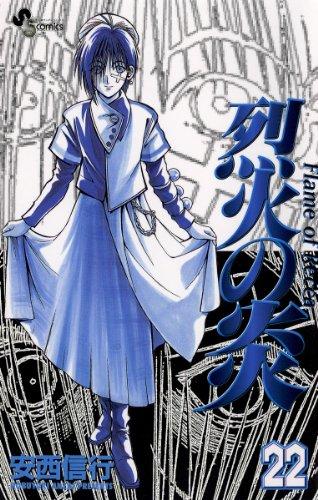 烈火の炎(22) (少年サンデーコミックス)