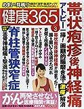 健康365 (ケンコウ サン ロク ゴ) 2015年 03月号 [雑誌]